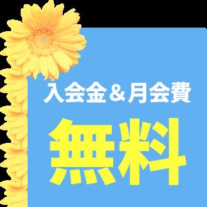 淡路島キャンペーンで入会金&月会費無料