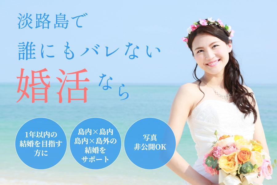 淡路島で婚活なら
