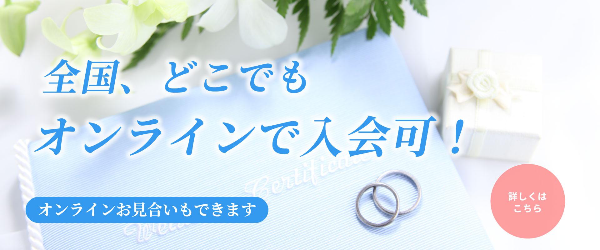 お試し婚活からはじめてみませんか?