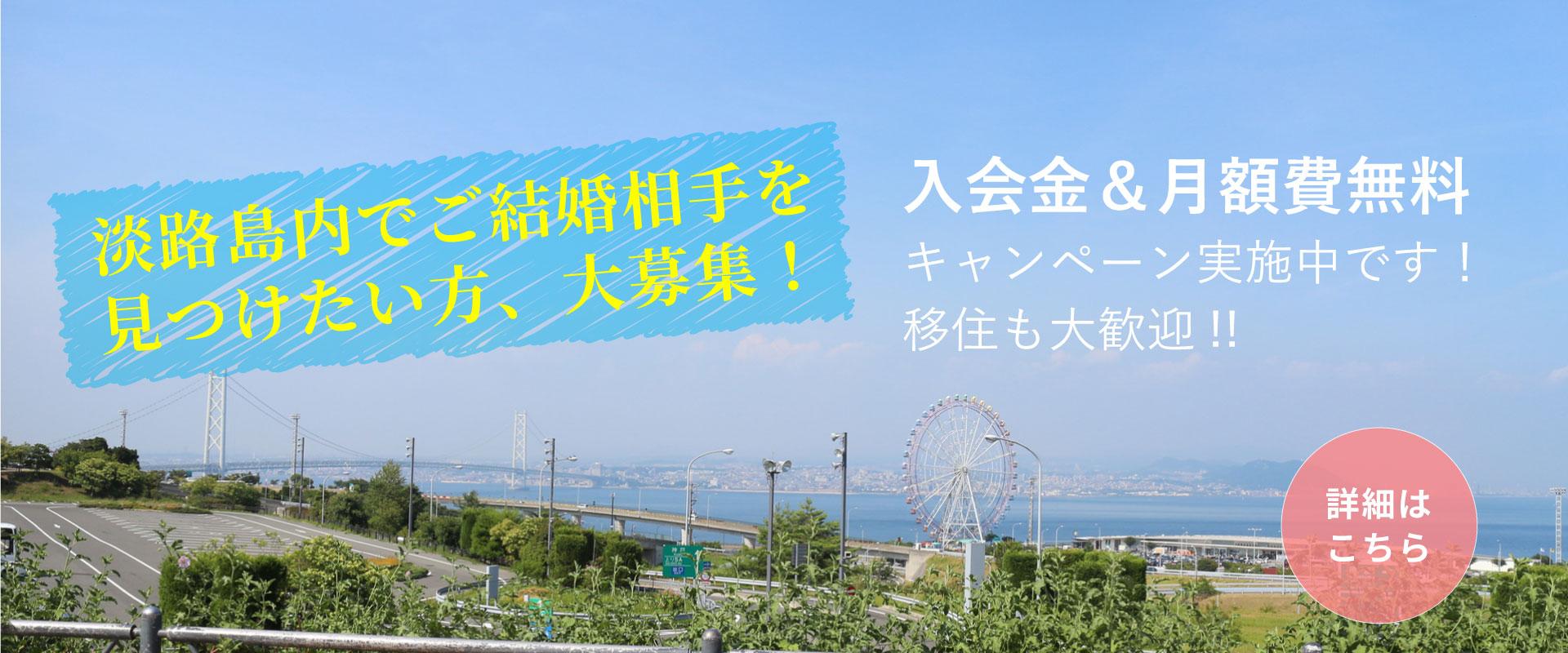 淡路島内でご結婚相手を見つけたい方、大募集!