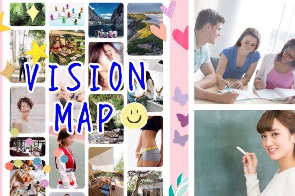 婚活にやる気がでない?10/20(日)ビジョンマップであなたの結婚に求めるものをみつけよう